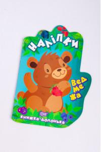 Книжка-ладошка с наклейками.Медвежонок